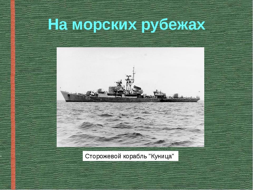 """На морских рубежах Сторожевой корабль """"Куница"""""""