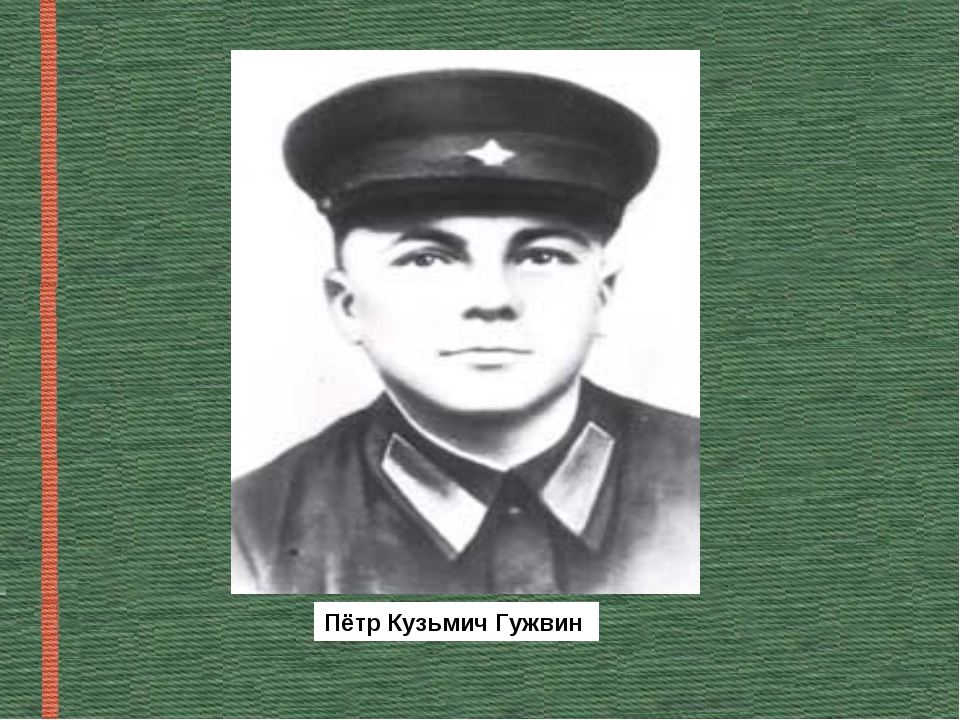 Пётр Кузьмич Гужвин