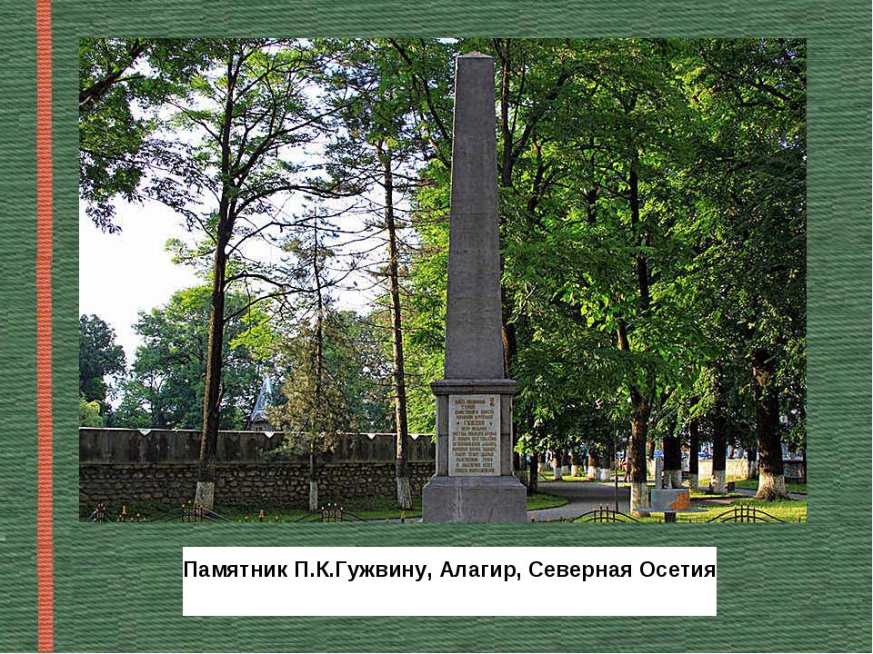 Памятник П.К.Гужвину, Алагир, Северная Осетия