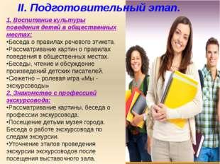 II. Подготовительный этап. 1. Воспитание культуры поведения детей в обществен