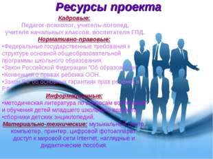 Ресурсы проекта Кадровые: Педагог-психолог, учитель-логопед, учителя начальны