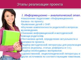 Этапы реализации проекта I. Информационно – аналитический этап. •Накопление п