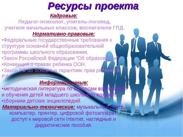 Ресурсы проекта Кадровые: Педагог-психолог, учитель-логопед, учителя начальны...