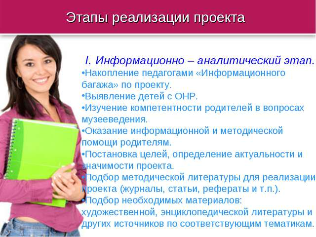 Этапы реализации проекта I. Информационно – аналитический этап. •Накопление п...