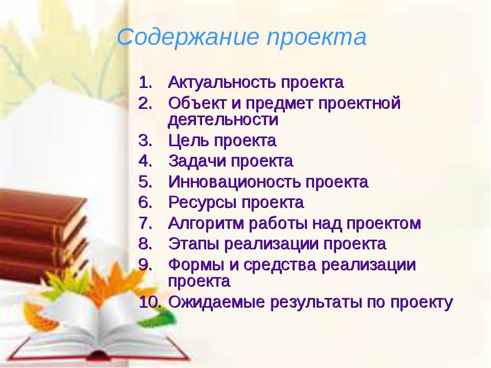 Содержание проекта Актуальность проекта Объект и предмет проектной деятельнос...
