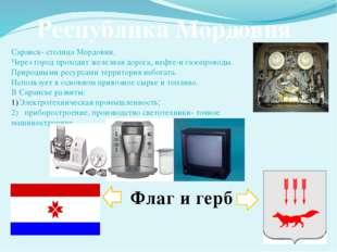 Республика Мордовия Саранск- столица Мордовии. Через город проходит железная