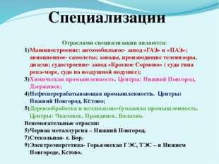 Отраслями специализации являются: Машиностроение: автомобильное- завод «ГАЗ»