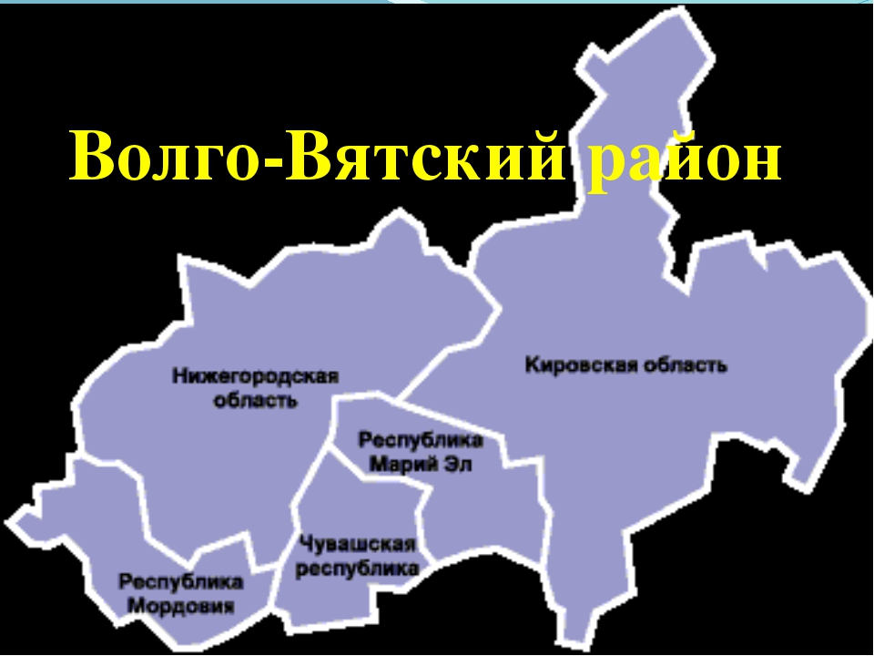 Волго-Вятский район