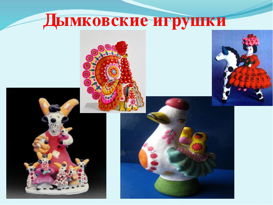 Дымковские игрушки