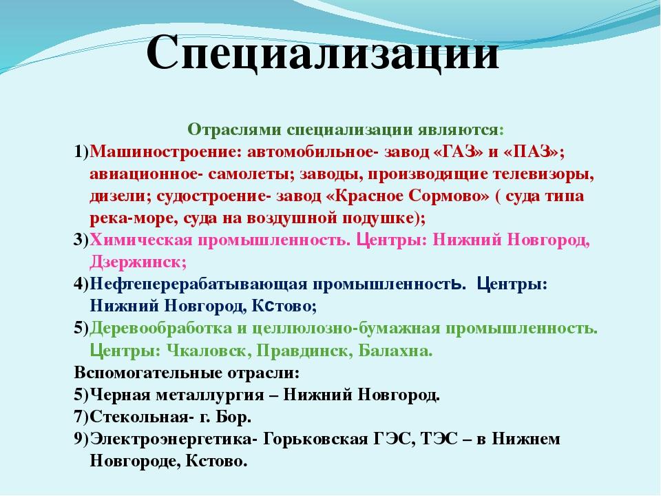 Отраслями специализации являются: Машиностроение: автомобильное- завод «ГАЗ»...