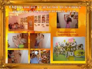 Наша выставка в приёмной на стенде.