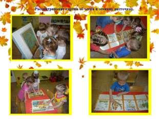 Рассматривание картин об осени и осенних листочках.