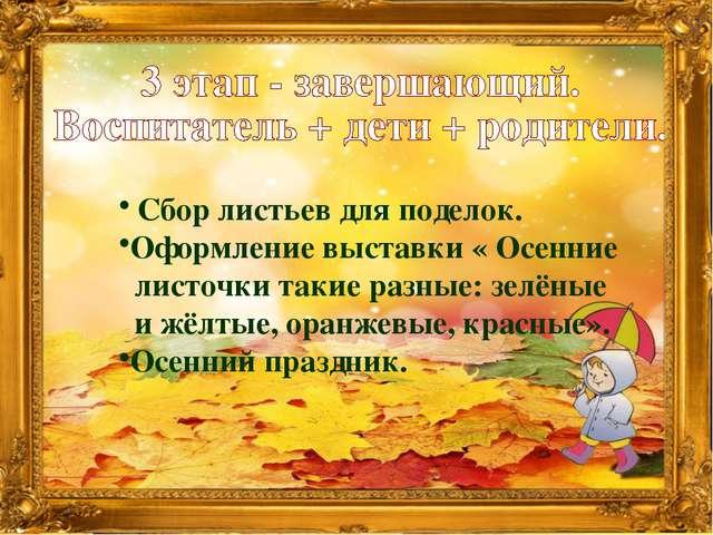 Сбор листьев для поделок. Оформление выставки « Осенние листочки такие разны...