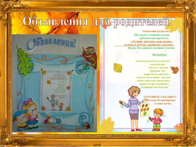 Уважаемые родители! Мы вместе с вашими детьми работаем над проектом « Осенни...