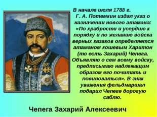 Чепега Захарий Алексеевич В начале июля 1788 г. Г. А. Потемкин издал указ о н