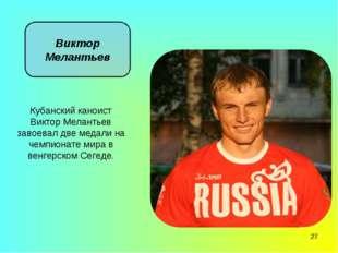 * Виктор Мелантьев Кубанский каноист Виктор Мелантьев завоевал две медали на