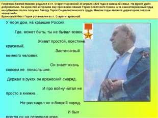 Головченко Василий Иванович родился в ст. Старотитаровской 23 апреля 1920 год
