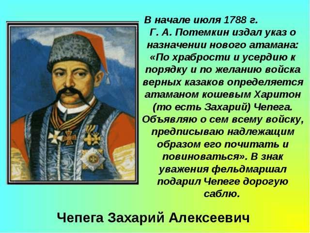 Чепега Захарий Алексеевич В начале июля 1788 г. Г. А. Потемкин издал указ о н...