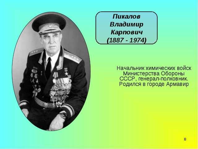 * Пикалов Владимир Карпович (1887 - 1974) Начальник химических войск Министер...