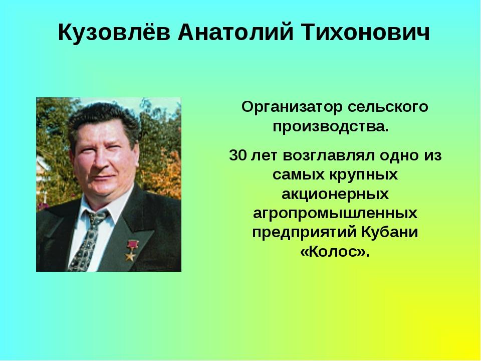 Кузовлёв Анатолий Тихонович Организатор сельского производства. 30 лет возгла...