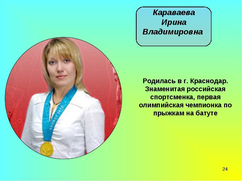 * Караваева Ирина Владимировна Родилась в г. Краснодар. Знаменитая российская...