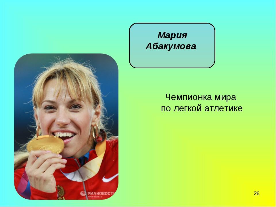 * Мария Абакумова Чемпионка мира по легкой атлетике