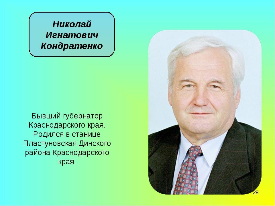 * Николай Игнатович Кондратенко Бывший губернатор Краснодарского края. Родилс...