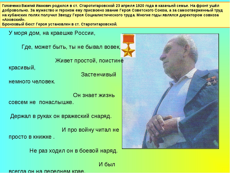 Головченко Василий Иванович родился в ст. Старотитаровской 23 апреля 1920 год...