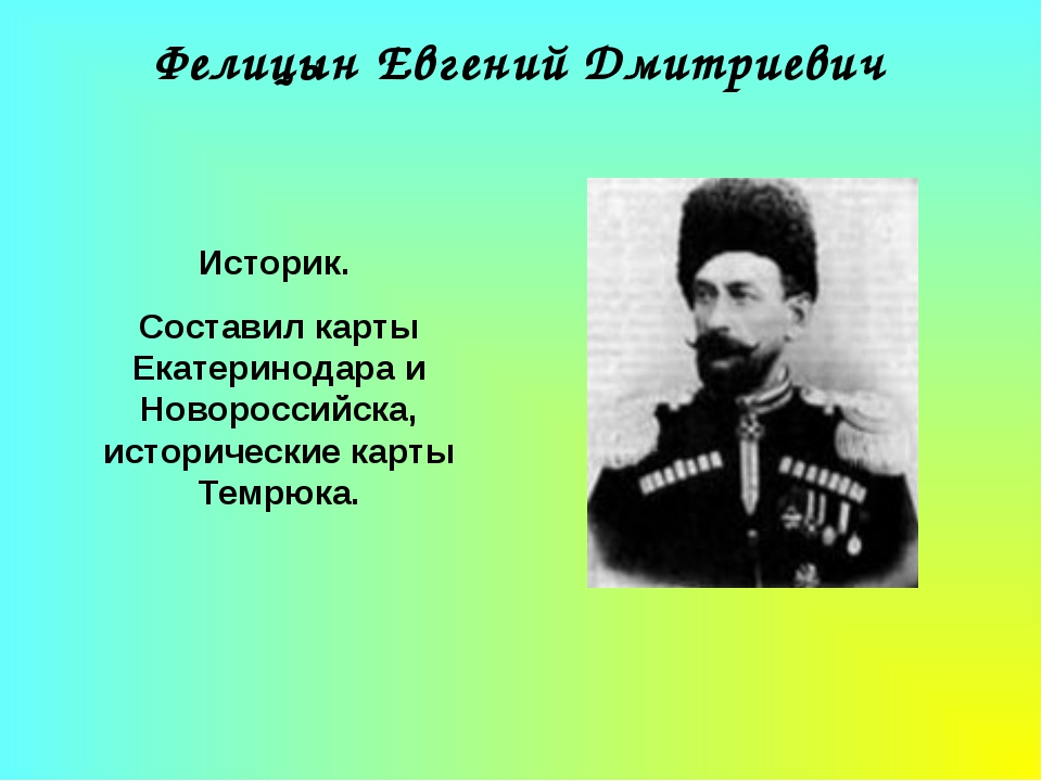 Фелицын Евгений Дмитриевич Историк. Составил карты Екатеринодара и Новороссий...