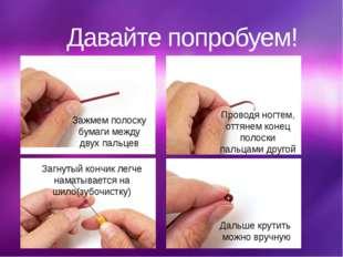 Давайте попробуем! Зажмем полоску бумаги между двух пальцев Проводя ногтем, о