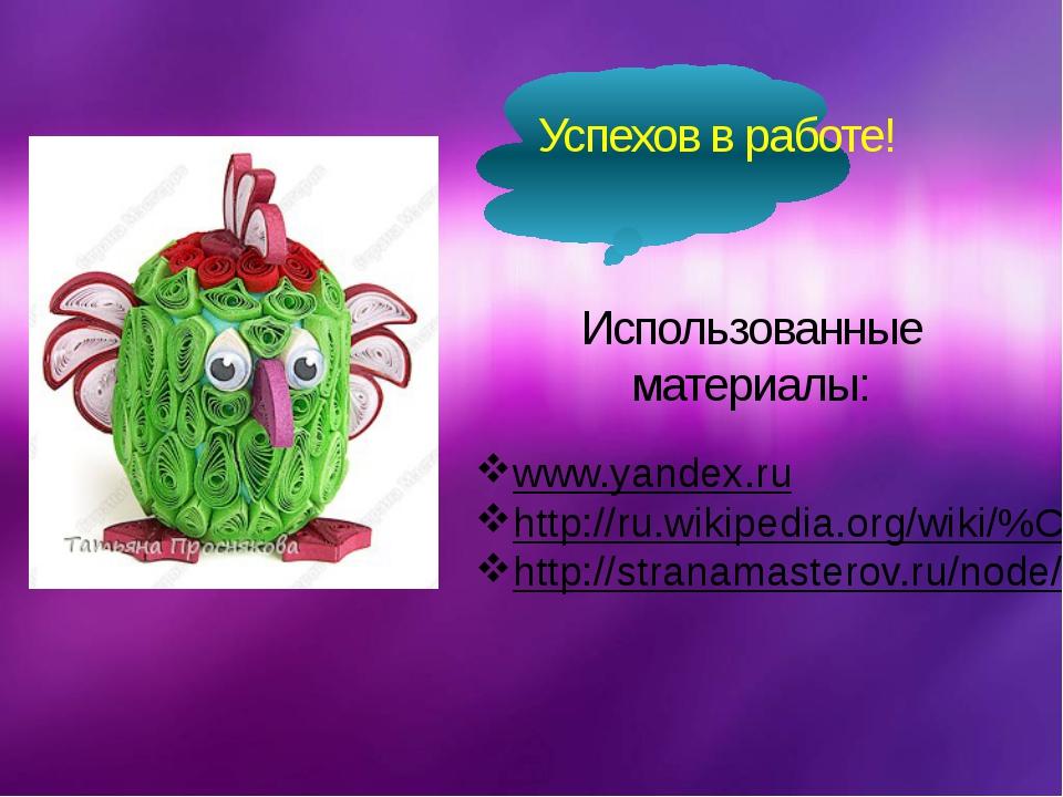 Использованные материалы: www.yandex.ru http://ru.wikipedia.org/wiki/%C1%F3%E...