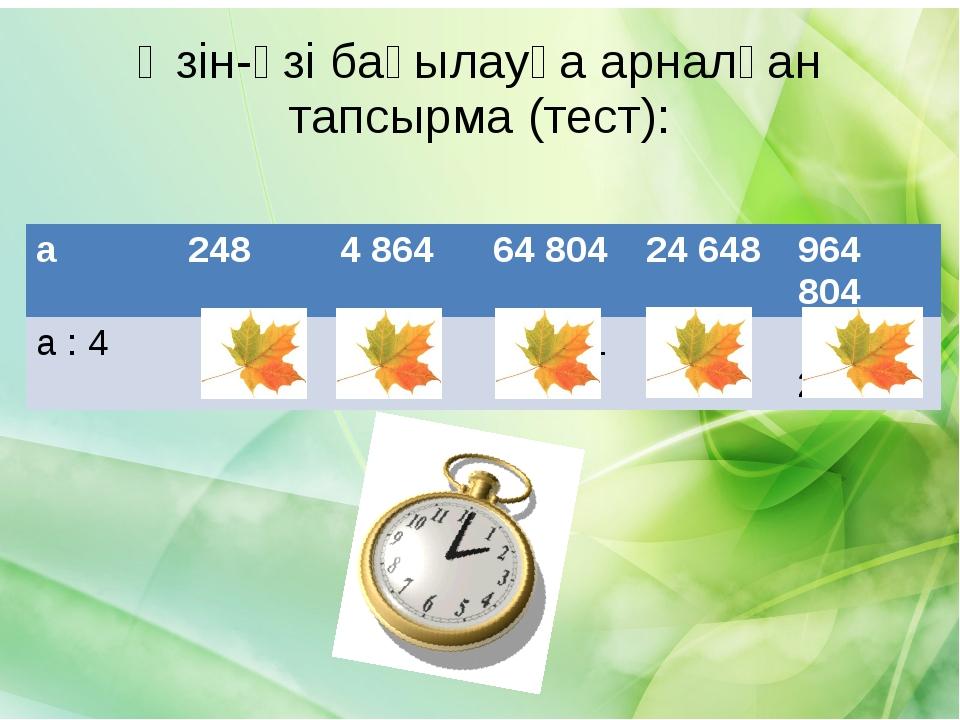 Өзін-өзі бақылауға арналған тапсырма (тест): а 248 4 864 64 804 24 648 964 80...
