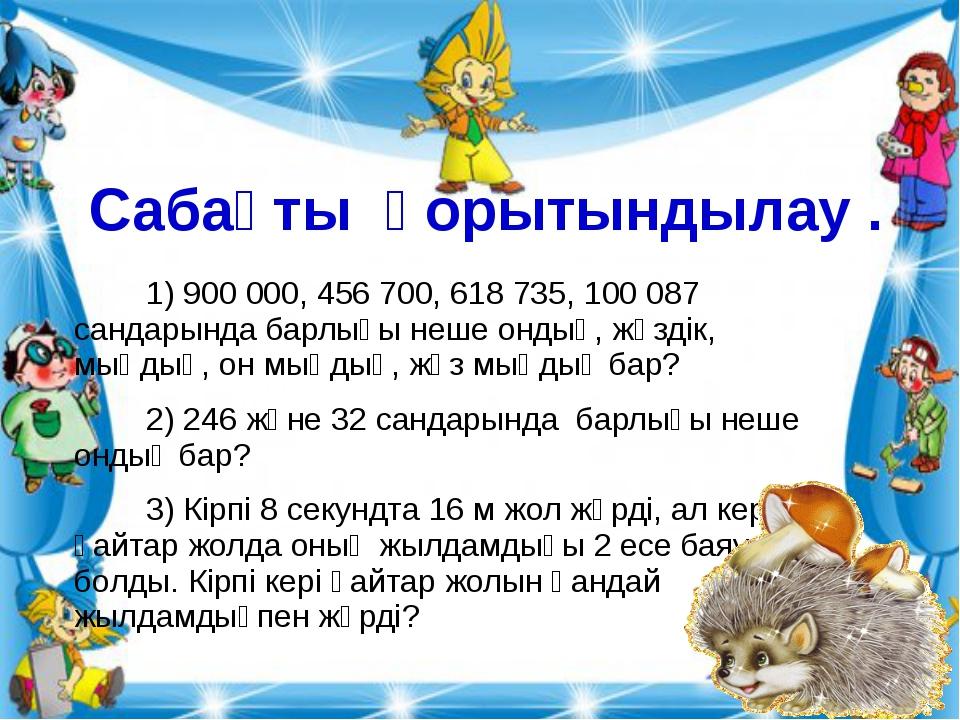 Сабақты қорытындылау . 1) 900 000, 456 700, 618 735, 100 087 сандарында барлы...