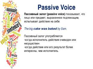 Passive Voice Пассивный залог (passive voice) показывает, что лицо или предме