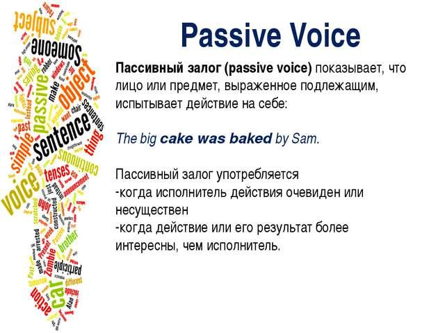 Passive Voice Пассивный залог (passive voice) показывает, что лицо или предме...