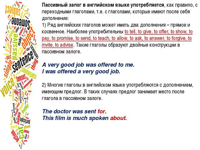 Пассивный залог в английском языке употребляется, как правило, с переходными...