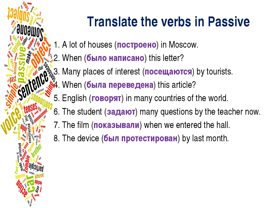 Translate the verbs in Passive 1. A lot of houses (построено) in Moscow. 2. W...