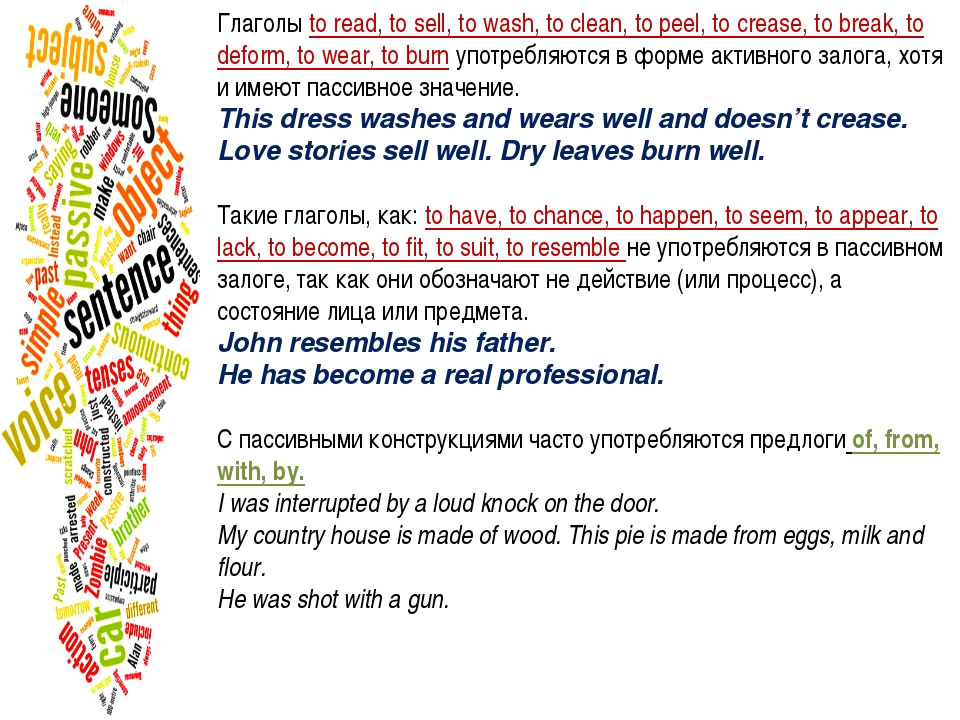 Глаголы to read, to sell, to wash, to clean, to peel, to crease, to break, to...