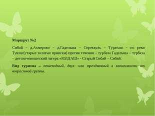 Маршрут №2 Сибай – д.Ахмерово – д.Гадельша – Сереккуль – Тураташ – по реки Ту