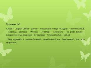 Маршрут №3 Сибай – Старый Сибай – детско – юношеский лагерь «Юлдаш» - турбаза