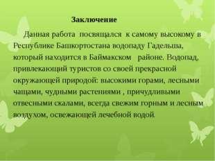 Заключение Данная работа посвящался к самому высокому в Республике Башкорто