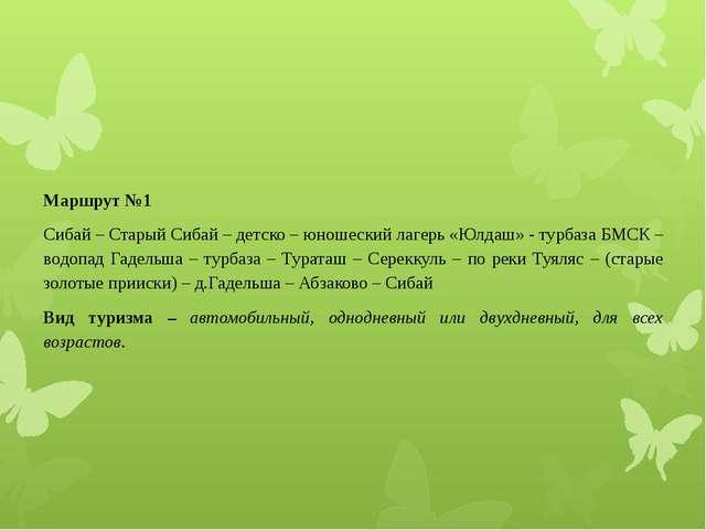 Маршрут №1 Сибай – Старый Сибай – детско – юношеский лагерь «Юлдаш» - турбаза...