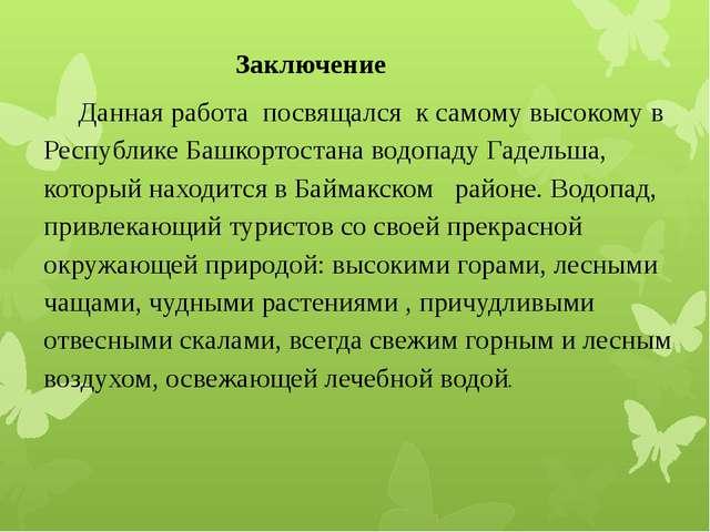 Заключение Данная работа посвящался к самому высокому в Республике Башкорто...