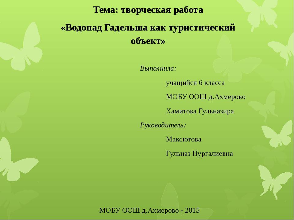 Тема: творческая работа «Водопад Гадельша как туристический объект»   Выпол...