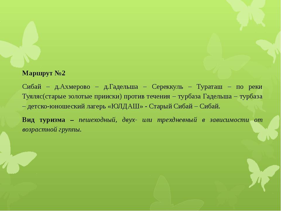 Маршрут №2 Сибай – д.Ахмерово – д.Гадельша – Сереккуль – Тураташ – по реки Ту...