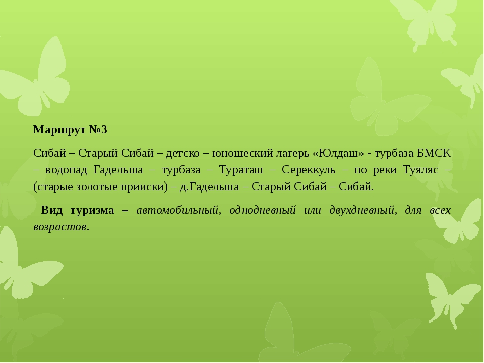 Маршрут №3 Сибай – Старый Сибай – детско – юношеский лагерь «Юлдаш» - турбаза...