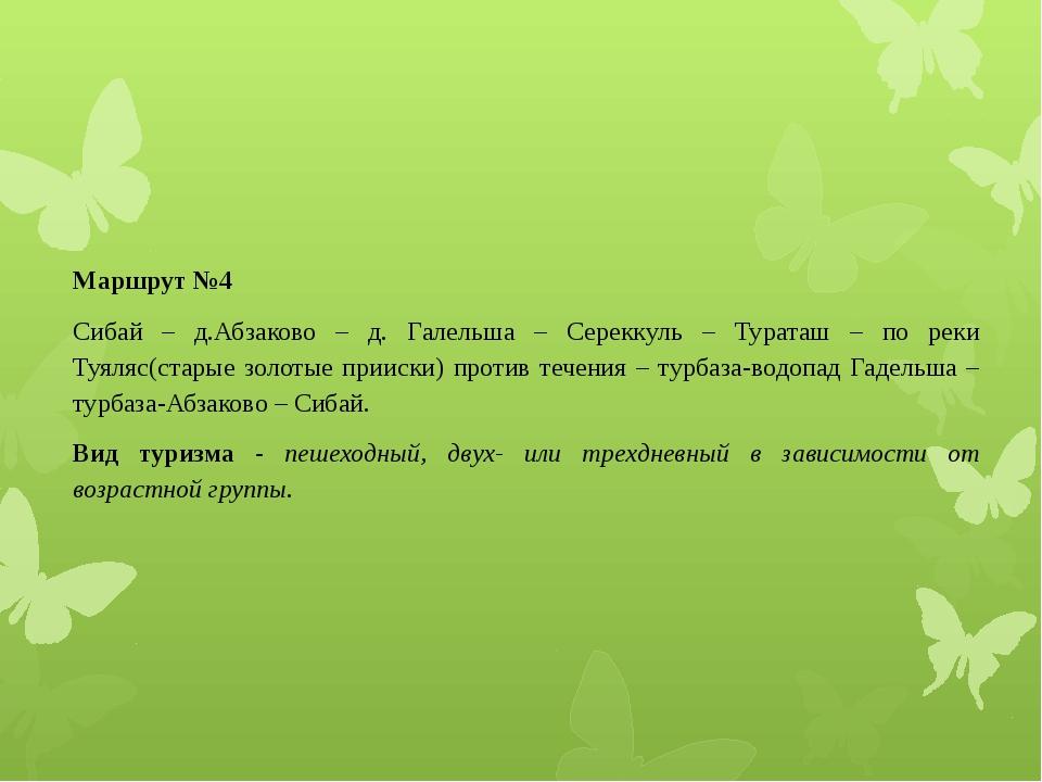 Маршрут №4 Сибай – д.Абзаково – д. Галельша – Сереккуль – Тураташ – по реки Т...