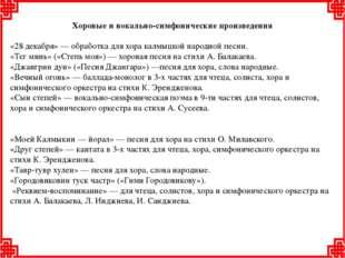 Хоровые и вокально-симфонические произведения «28 декабря» — обработка для х