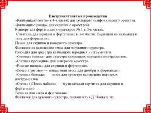 Инструментальные произведения «Калмыцкая Сюита» в 4-х частях для Большого си