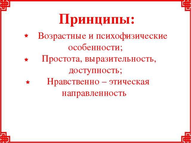 Возрастные и психофизические особенности; Простота, выразительность, доступн...
